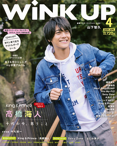 Wink up ウィンクアップ 2019/04