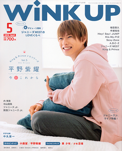 Wink up ウィンクアップ 2019/05