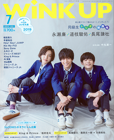 Wink up ウィンクアップ 2019/07