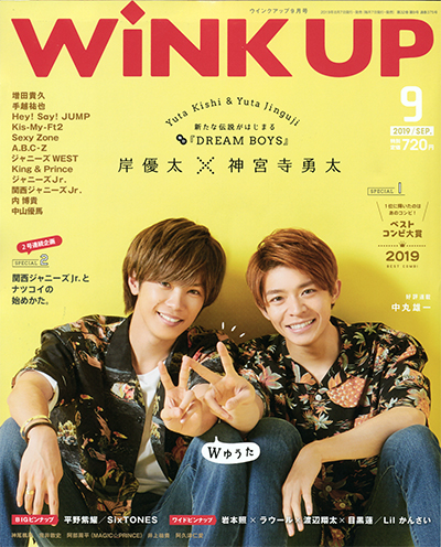 Wink up ウィンクアップ 2019/09