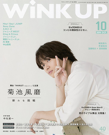 Wink up ウィンクアップ 2019/10