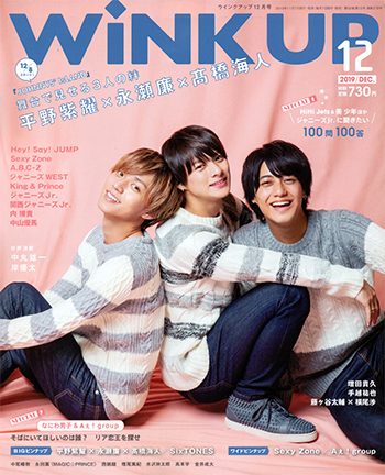Wink up ウィンクアップ 2019/12