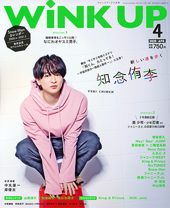 Wink up ウィンクアップ 2020/04