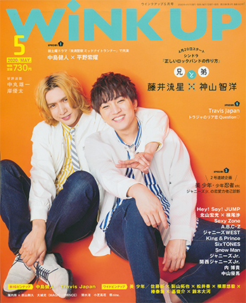 Wink up ウィンクアップ 2020/05