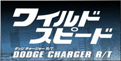 週刊 ワイルド・スピード ダッジ・チャージャー R/T