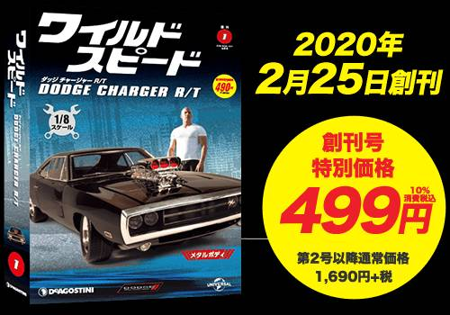 ワイルド・スピード ダッジ・チャージャーR/T 1号