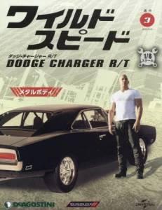 ワイルド・スピード ダッジ・チャージャーR/T 3号