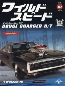 ワイルド・スピード ダッジ・チャージャーR/T 10号