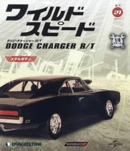 ワイルド・スピード ダッジ・チャージャーR/T 21号