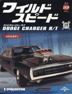 ワイルド・スピード ダッジ・チャージャーR/T 22号