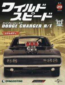 ワイルド・スピード ダッジ・チャージャーR/T 23号