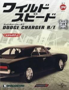 ワイルド・スピード ダッジ・チャージャーR/T 24号