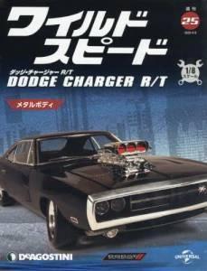 ワイルド・スピード ダッジ・チャージャーR/T 25号