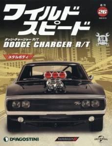 ワイルド・スピード ダッジ・チャージャーR/T 26号
