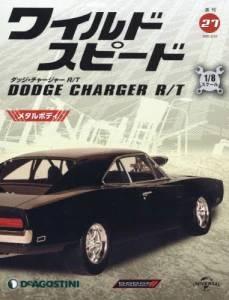 ワイルド・スピード ダッジ・チャージャーR/T 27号