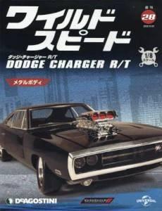 ワイルド・スピード ダッジ・チャージャーR/T 28号