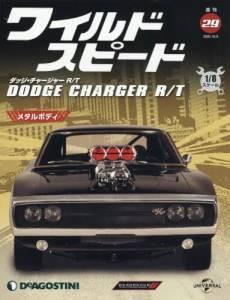 ワイルド・スピード ダッジ・チャージャーR/T 29号