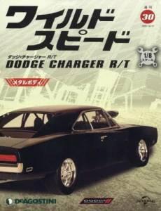 ワイルド・スピード ダッジ・チャージャーR/T 30号