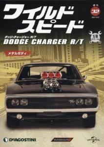 ワイルド・スピード ダッジ・チャージャーR/T 32号