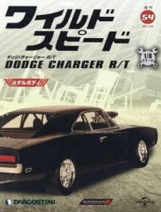 ワイルド・スピード ダッジ・チャージャーR/T 54号