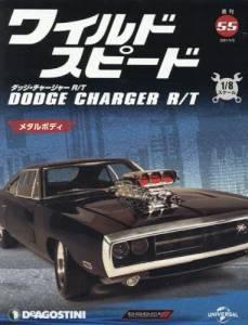 ワイルド・スピード ダッジ・チャージャーR/T 55号