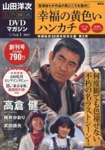 山田洋次・名作映画 DVDマガジン 1号