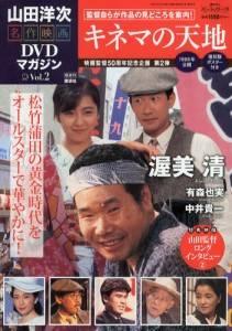 山田洋次・名作映画 DVDマガジン 2号