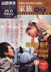 山田洋次・名作映画 DVDマガジン 3号
