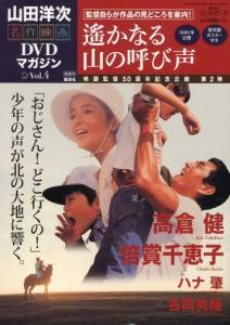 山田洋次・名作映画 DVDマガジン 4号