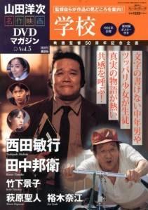 山田洋次・名作映画 DVDマガジン 5号
