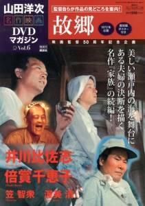山田洋次・名作映画 DVDマガジン 6号