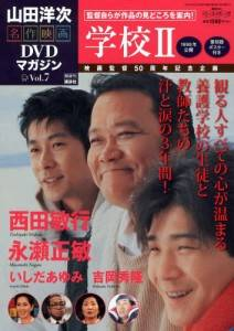 山田洋次・名作映画 DVDマガジン 7号