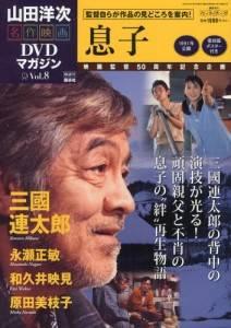 山田洋次・名作映画 DVDマガジン 8号