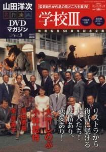 山田洋次・名作映画 DVDマガジン 9号
