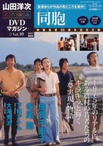 山田洋次・名作映画 DVDマガジン 10号