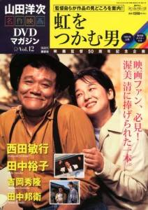 山田洋次・名作映画 DVDマガジン 12号