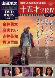 山田洋次・名作映画 DVDマガジン 14号