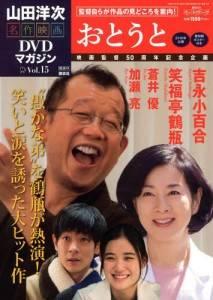 山田洋次・名作映画 DVDマガジン 15号
