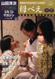 山田洋次・名作映画 DVDマガジン 16号
