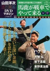 山田洋次・名作映画 DVDマガジン 17号