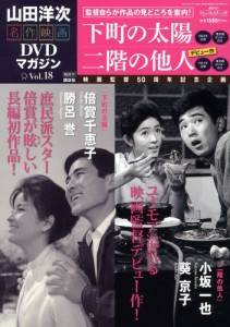 山田洋次・名作映画 DVDマガジン 18号