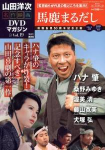 山田洋次・名作映画 DVDマガジン 19号