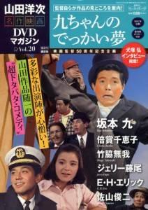 山田洋次・名作映画 DVDマガジン 20号