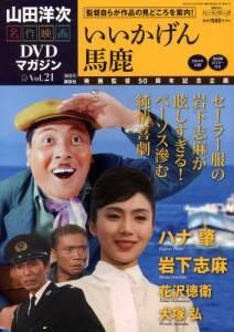 山田洋次・名作映画 DVDマガジン 21号