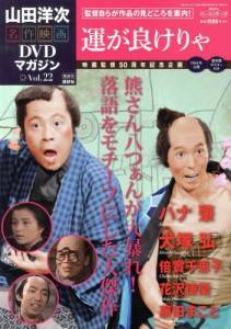 山田洋次・名作映画 DVDマガジン 22号
