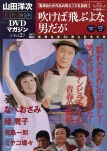 山田洋次・名作映画 DVDマガジン 23号