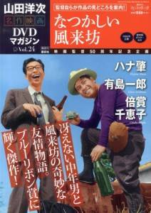 山田洋次・名作映画 DVDマガジン 24号