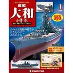週刊 戦艦大和を作る 改訂版 01号