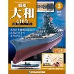 週刊 戦艦大和を作る 改訂版 03号