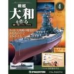週刊 戦艦大和を作る 改訂版 04号